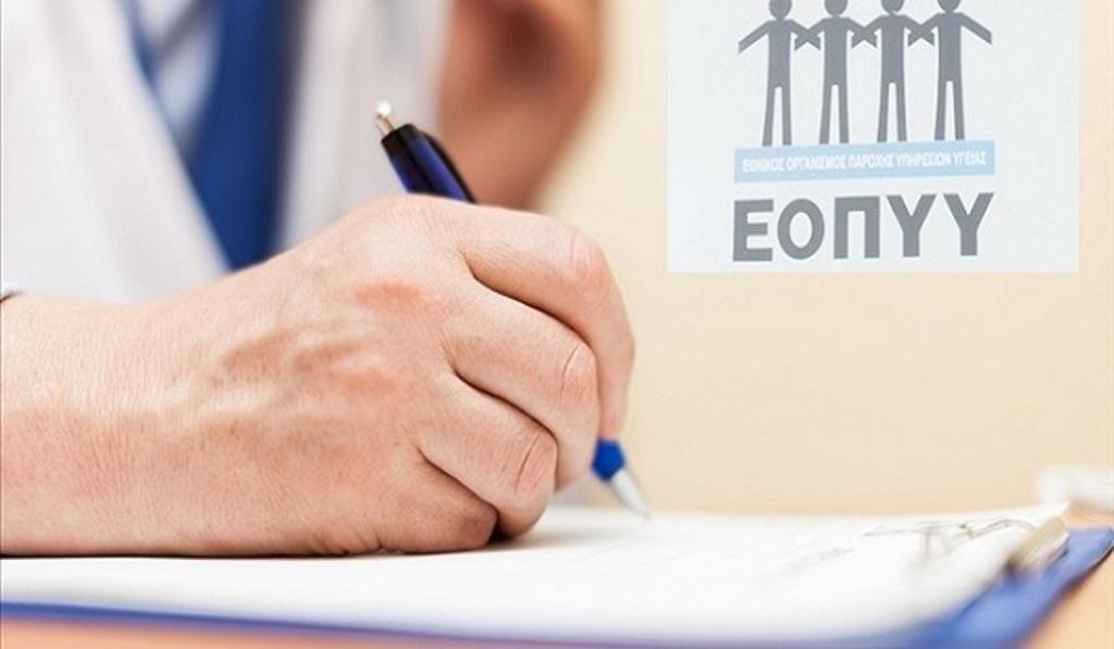 ΕΟΠΥΥ: Φρένο στην υπερχρέωση σε ασθενείς από ιδιωτικές κλινικές