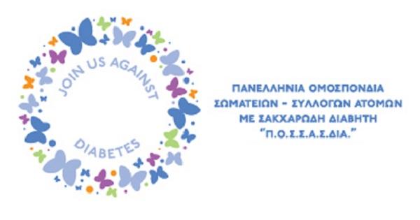 ΠΟΣΣΑΣΔΙΑ: Αίτημα συνάντησης με τον Β. Κικίλια για τα προβλήματα των πασχόντων από Σακχαρώδη Διαβήτη