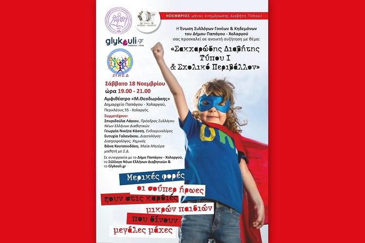 Σύλλογος Νέων Ελλήνων Διαβητικών: Εκδήλωση με θέμα «Σακχαρώδης Διαβήτης τύπου 1 και σχολικό περιβάλλον»