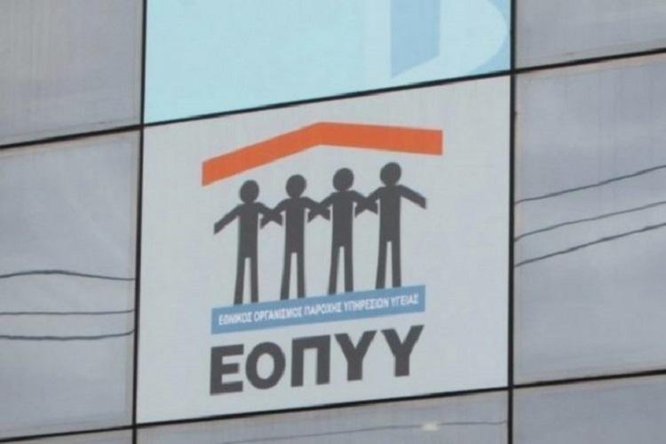 ΕΟΠΥΥ: Δύο νέες e-υπηρεσίες στη διάθεση του κοινού από σήμερα, Δευτέρα 3 Σεπτεμβρίου