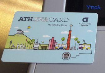 Κάρτες ελεύθερης μετακίνησης ΑΜΕΑ