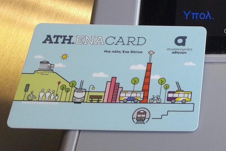 Ξεκίνησε η ενεργοποίηση των Ath.ena Card για άνεργους και ΑΜΕΑ