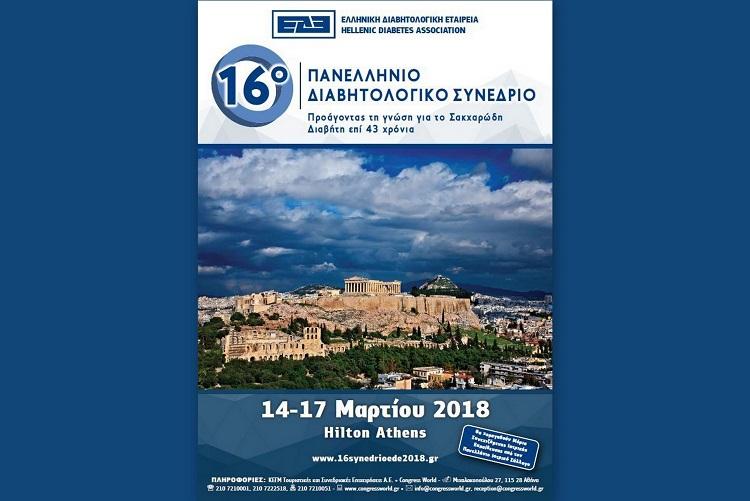 ΕΔΕ: Ξεκινά αύριο το 16ο Πανελλήνιο Διαβητολογικό Συνέδριο
