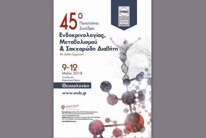Πανελλήνιο Συνέδριο Ενδοκρινολογίας, Μεταβολισμού και Σακχαρώδη Διαβήτη
