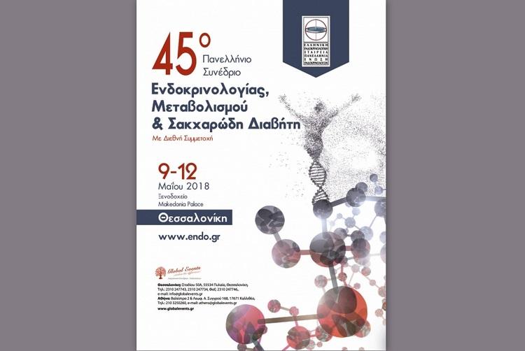 45ο Πανελλήνιο Συνέδριο Ενδοκρινολογίας, Μεταβολισμού και Σακχαρώδη Διαβήτη