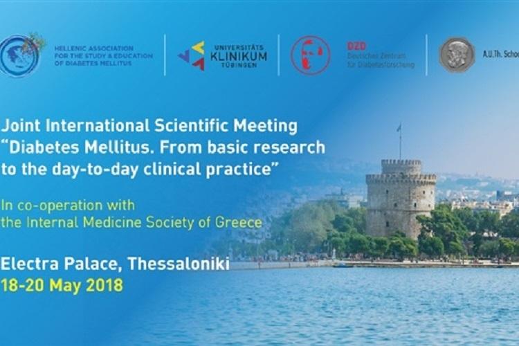 Διεθνής συνάντηση στη Θεσσαλονίκη με επίκεντρο τον Διαβήτη