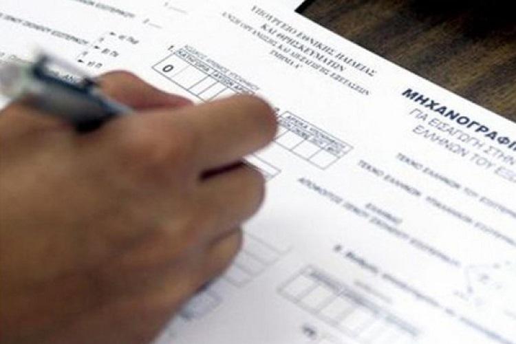 Άρχισε η Υποβολή ηλεκτρονικού Μηχανογραφικού Δελτίου υποψηφίων με σοβαρές παθήσεις για την Τριτοβάθμια Εκπαίδευση σε ποσοστό 5%