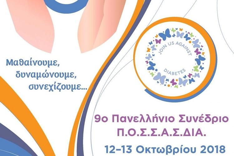 ΠΟΣΣΑΣΔΙΑ: 9ο Πανελλήνιο Συνέδριο, Θεσσαλονίκη, 12 – 13 Οκτωβρίου 2018