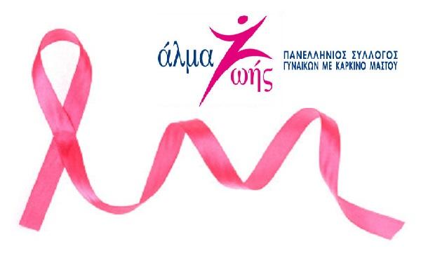 10 χρόνια «Greece Race for the Cure»
