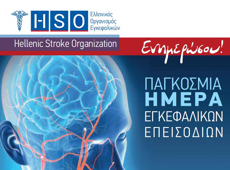 29 Οκτωβρίου 2018: Παγκόσμια Ημέρα Εγκεφαλικών
