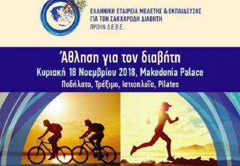 Άθληση για τον Διαβήτη