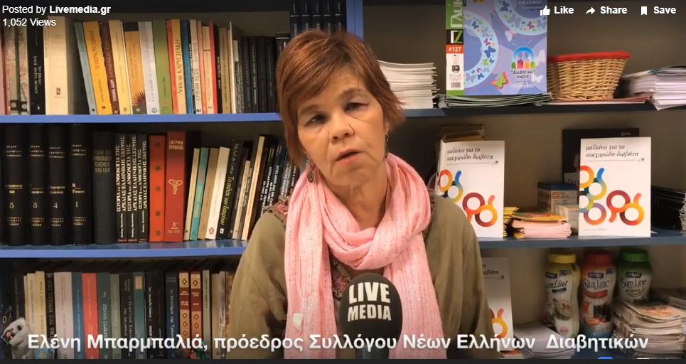 Ελένη Μπαρμπαλιά: Έκκληση στο Υπουργείο Εθνικής Άμυνας για τους Στρατιωτικούς γονείς παιδιών με Διαβήτη