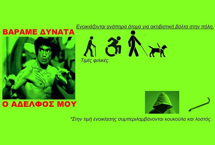Οι ανάπηροι ως «αντικείμενα παραγωγής οίκτου». Ένα σχόλιο για την ταινία « Ο αδελφός μου»