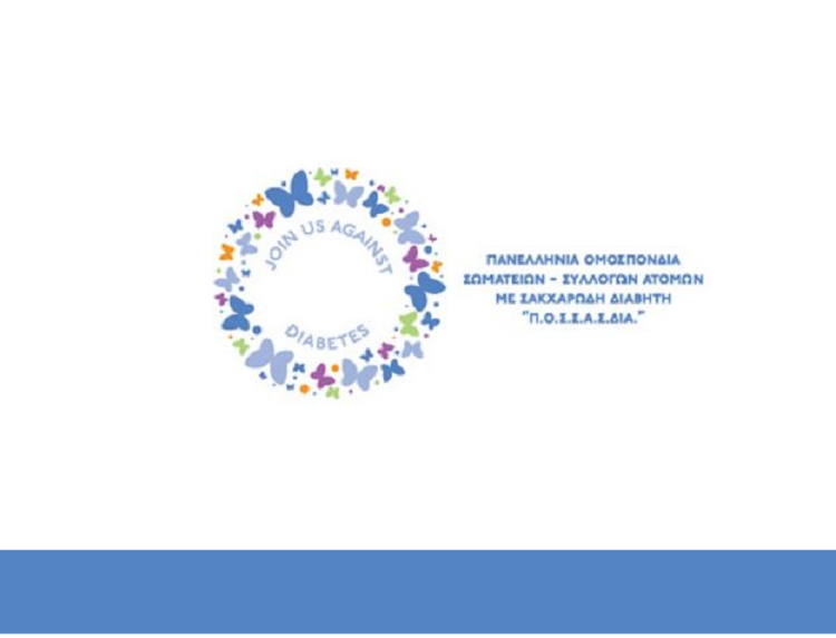 ΠΟΣΣΑΣΔΙΑ: Επιστολή στον Αν. υπουργό Υγείας για τις άμεσες & αναγκαίες τροποποιήσεις στο νέο ΕΚΠΥ