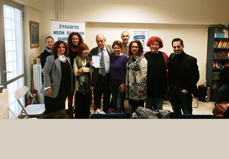 ΣΥ.ΝΕ.Δ: Τιμητική βράβευση στην Ελληνική Ενδοκρινολογική Εταιρεία