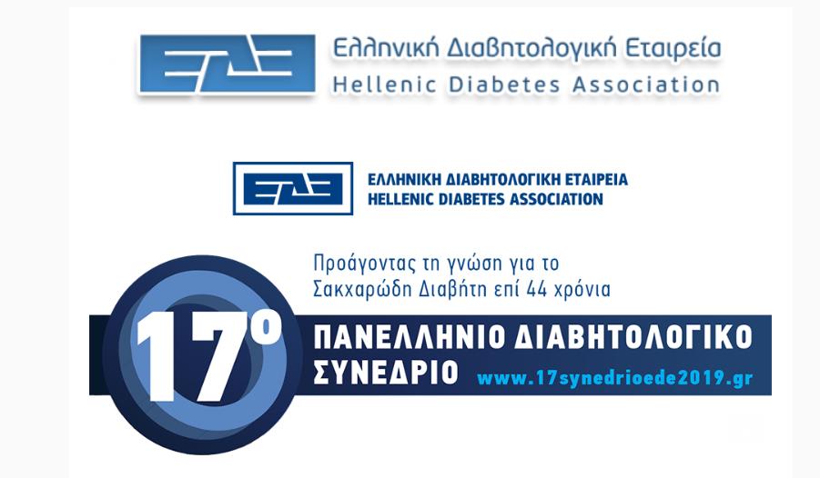 17ο Πανελλήνιο Διαβητολογικό Συνέδριο