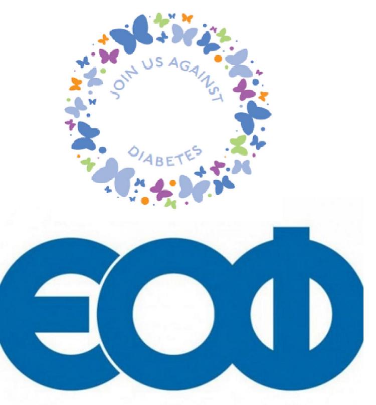 ΠΟΣΣΑΣΔΙΑ-ΕΟΦ: Καταγραφή ελλείψεων φαρμάκων & αναλωσίμων για το Σακχαρώδη Διαβήτη