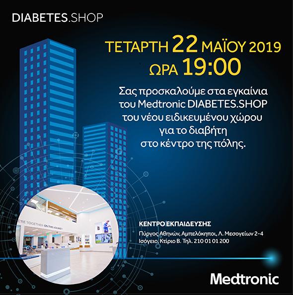 Εγκαίνια για το 1ο Medtronic DIABETES SHOP στον Πύργο Αθηνών!