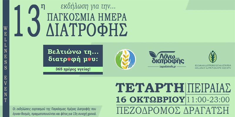 Παγκόσμια Ημέρα Διατροφής 2019: Wellness Event την Τετάρτη 16 Οκτωβρίου στον Πειραιά