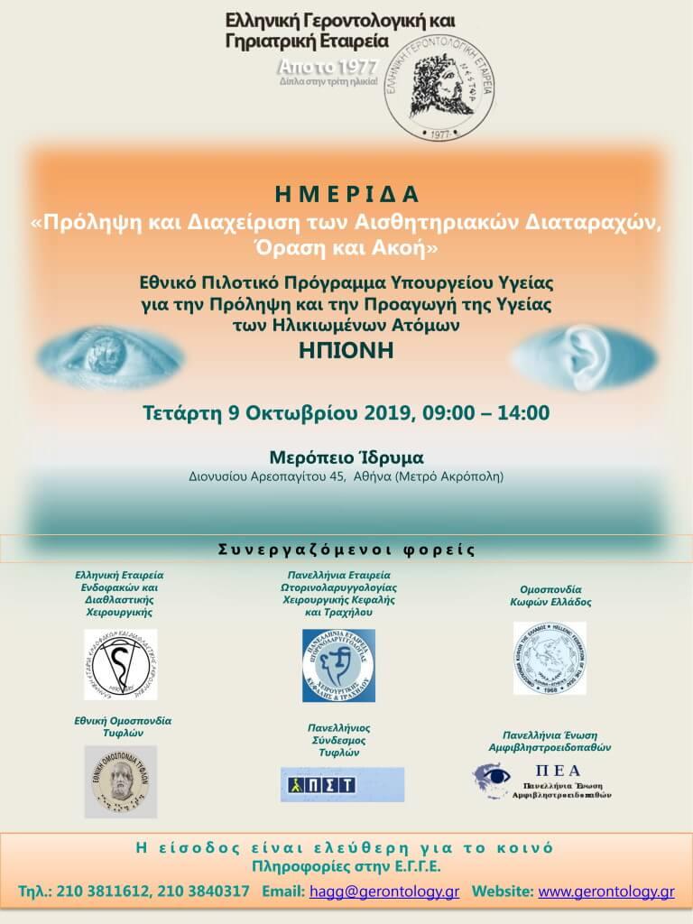ΗΜΕΡΙΔΑ «Πρόληψη & Διαχείριση των Αισθητηριακών Διαταραχών, Όραση & Ακοή»