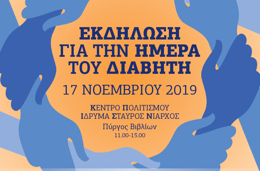 Εκδήλωση για την Ημέρα του Διαβήτη από την Ελληνική Ενδοκρινολογική εταιρεία