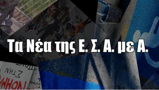 «Τα Νέα της Ε.Σ.Α.μεΑ.», η πρώτη διαδικτυακή εκπομπή, είναι στον αέρα!