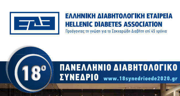 18ο Πανελλήνιο Διαβητολογικό Συνέδριο