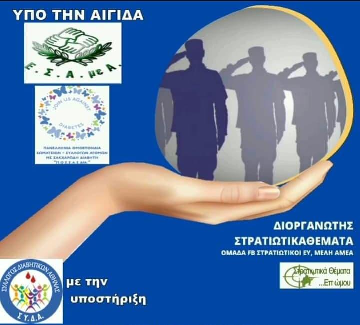 Διαδικτυακή εκδήλωση στρατιωτικών γονέων παιδιών με χρόνιες παθήσεις